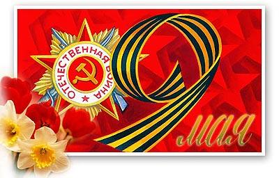 http://shkolniki.at.ua/24543877_9may1.jpg